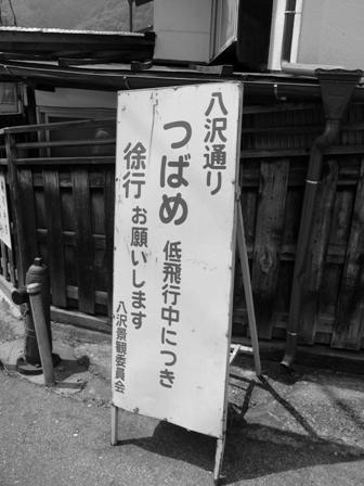 kiso1.JPG